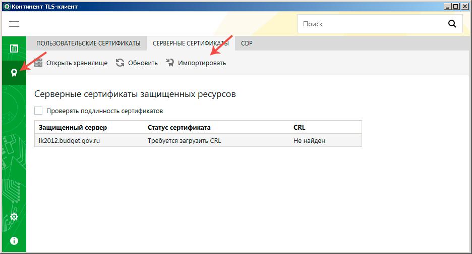 TLS-лиент3.png