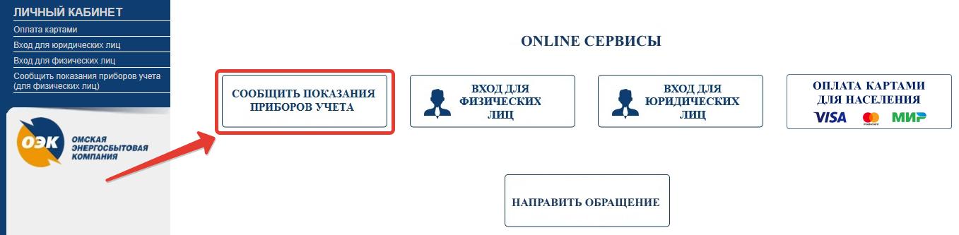 energosbytovaya-kompaniya-omsk%20%287%29.png