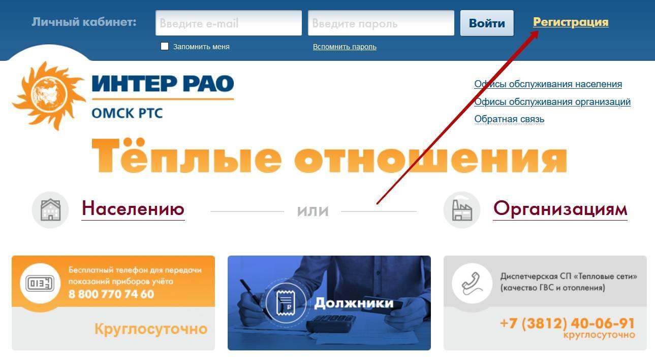 Registratsiya-lichnogo-kabineta-RTS-Omsk.jpg