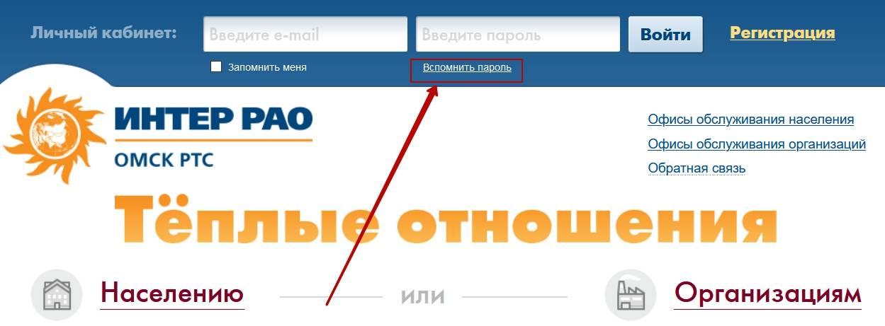 Vosstanovlenie-parolya-ot-lichnogo-kabineta-RTS-Omsk.jpg