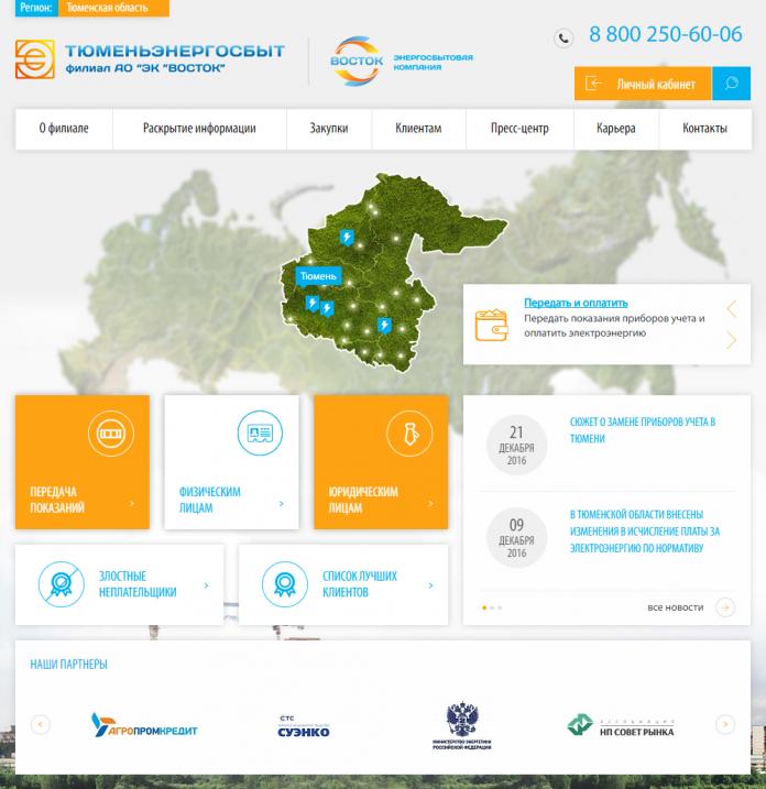 tyumenenergosbyt-site.png