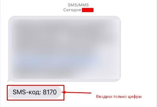 sms-kod.jpg
