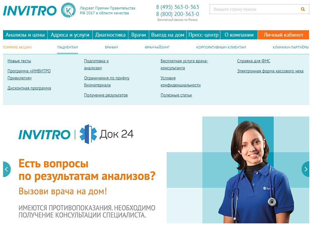 invitro-sajt.png