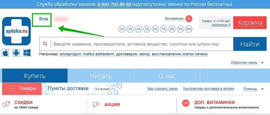 apteka-ru3.jpg