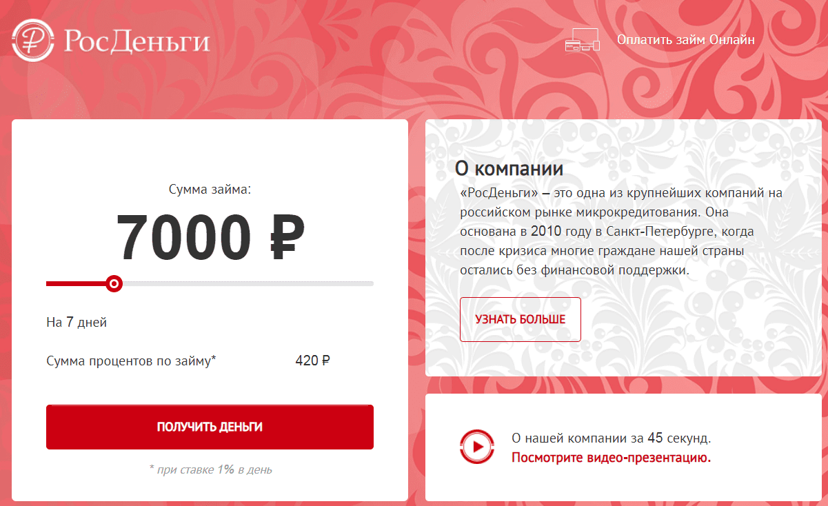 rosdengi-poluchit-zaym.png