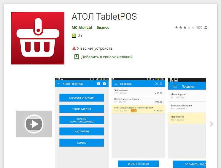 Mobilnoe-prilozhenie-Atol.png