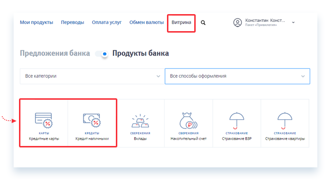 1522173233_vtb-zayavka-kredit.png