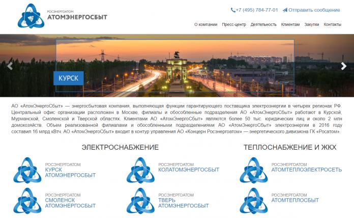atomenergosbyt-site.png