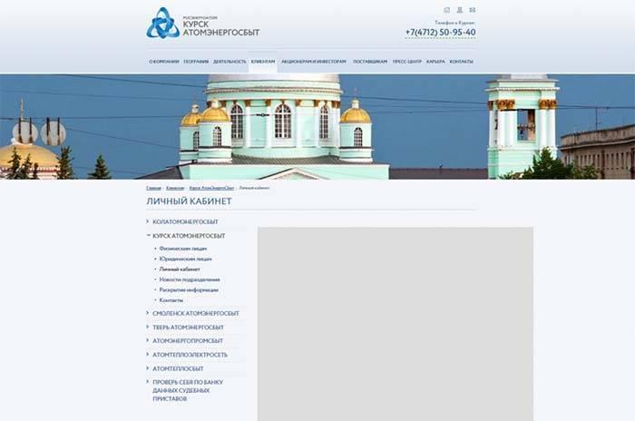 vxod-v-lichnyy-kabinet-atomenergosbyt-kursk.jpg