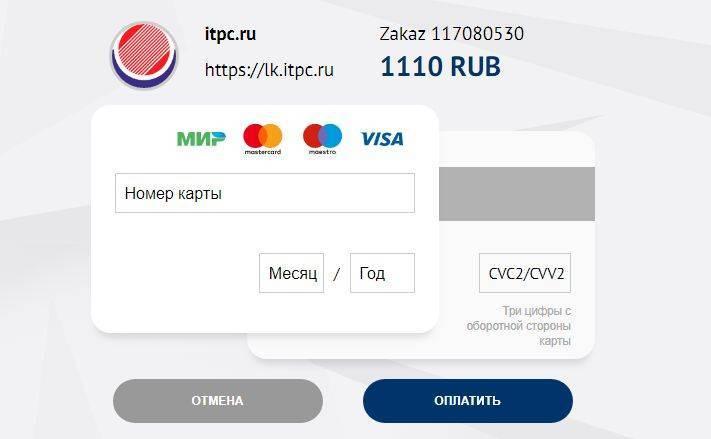 Оплата-ЖКХ-картой.jpg