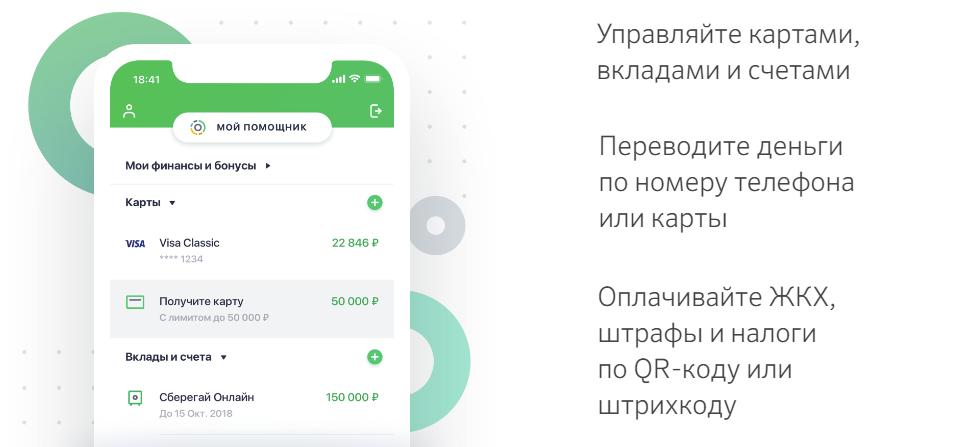 sberbank-online-app.png
