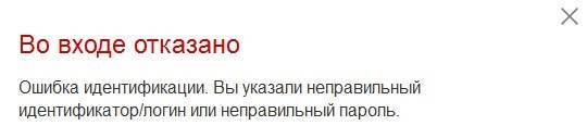 vkhod_otkaz.jpg