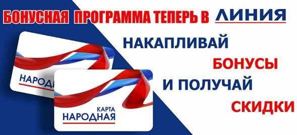 Narodnaya-karta-Grinn-Liniya.jpg