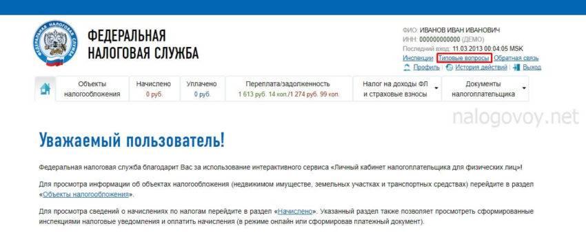 lichniy-kabinet-nalogoplatelshchika.jpg-850x338.jpg