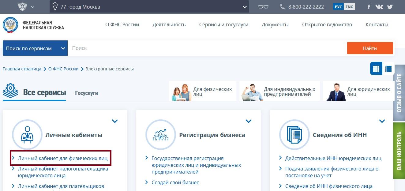 lichnyj-kabinet-nalogru%20%281%29.jpeg