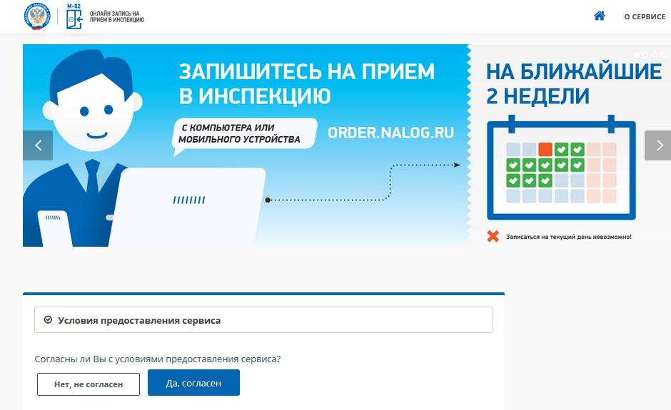 lichnyj-kabinet-nalogru%20%2810%29.jpeg