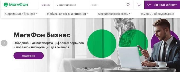 Lichnyj-kabinet-korporativnym-klientam-Megafon.jpg