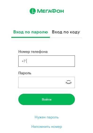 MegaFon-registracija-lichnogo-kabineta-po-nomeru-telefona.jpg