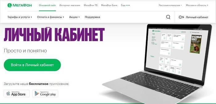Skachivanie-mobilnogo-prilozhenija-dlja-registracii-Lichnogo-kabineta-Megafon.jpg