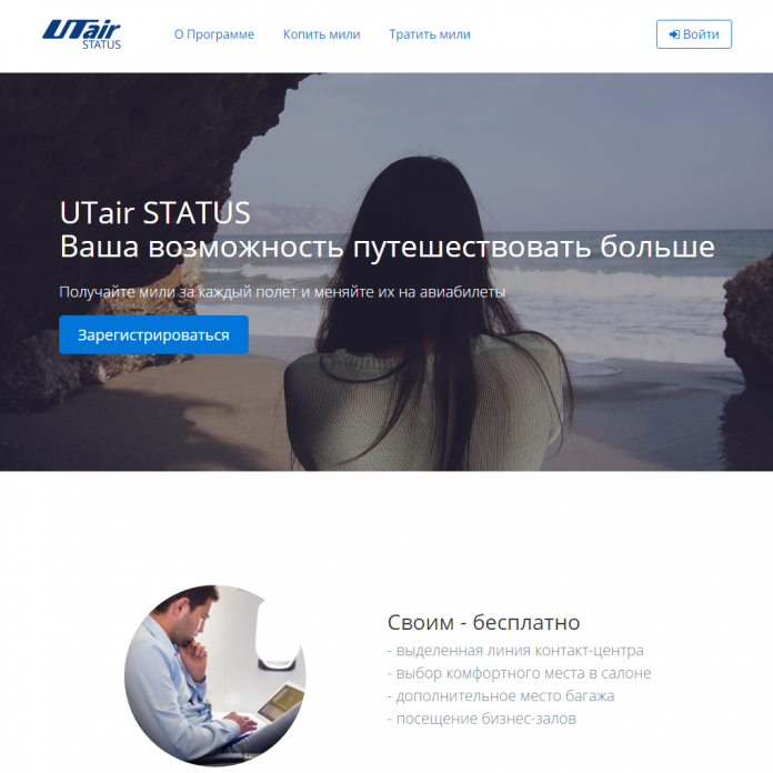 status-utair-site.png