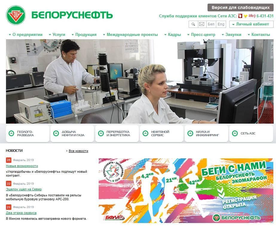 belorusneft4.jpg