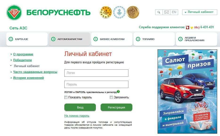 belorusneft2.jpg
