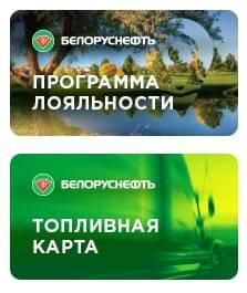 belorusneft5.jpg
