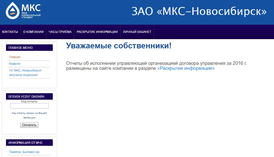 mks-novosibirsk-site.png
