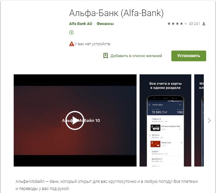 alfa-bank-1.png