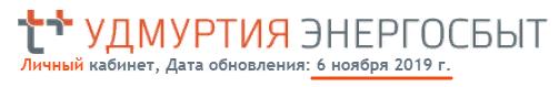 Obnovlenie-LK-energosbytovaya-kompaniya.png