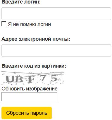Vosstanovlenie-parolya-ot-lichnogo-kabineta-Magistral.png