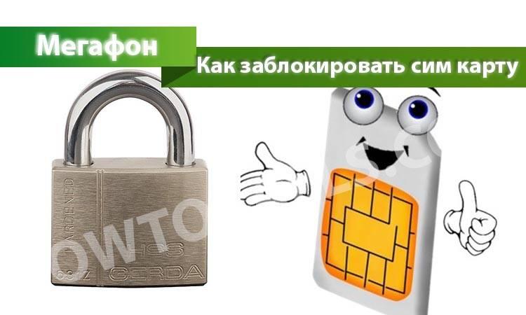 kak-zablokirovat-sim-kartu-megafon-1.jpg