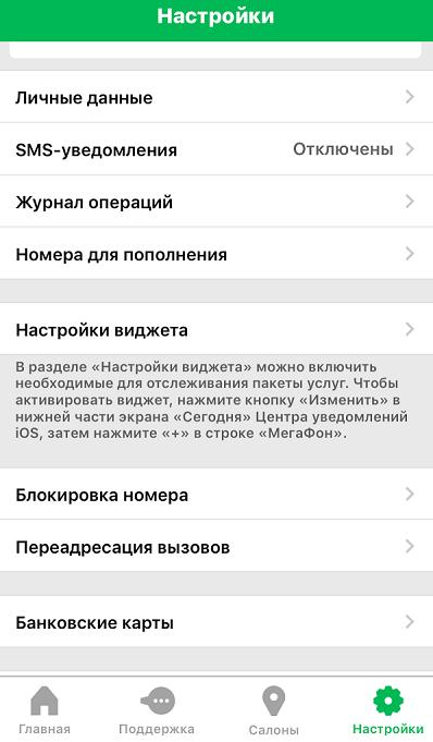 Blokirovka-nomera-v-prilozhenii-Megafona.png