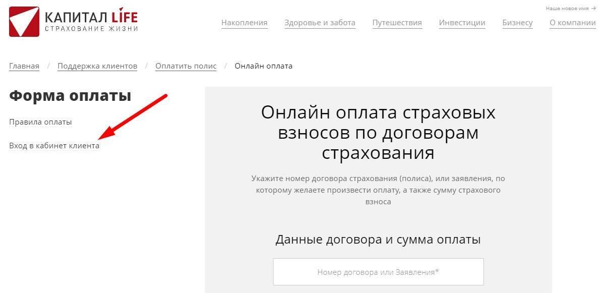22_vhod_v_lichnyi_kabinet_kapital_laif_dlya_oplaty.jpg