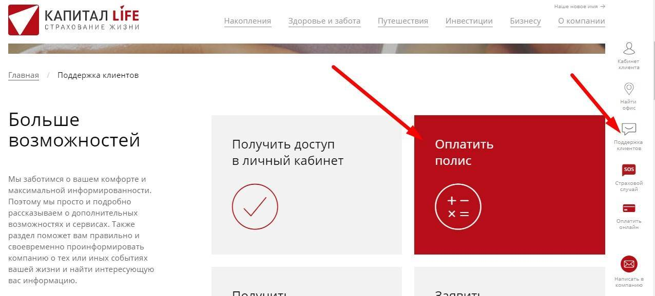 14_podderzhka_klientov_oplatitj_polis.jpg