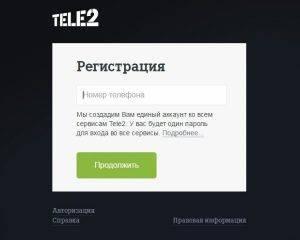 Регистрация-в-личном-кабинете-Теле2-300x240.jpg