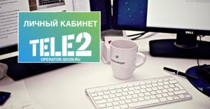 zayti_lichnyy_kabinet_tele.jpg