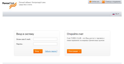 Forex-Club-личный-кабинет-2-500x260.png