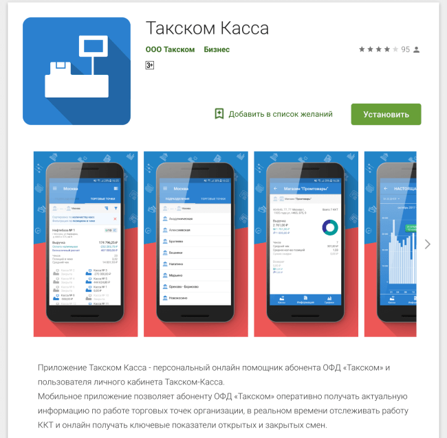 мобильное приложение Такском