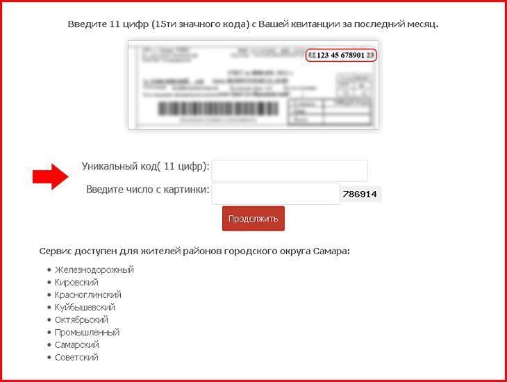 eirc-samara_2.jpg