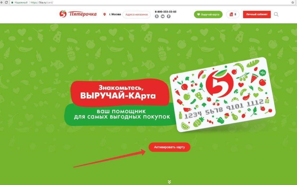 aktivirovat_vyruchaj_karta_pyatjorochka.jpg