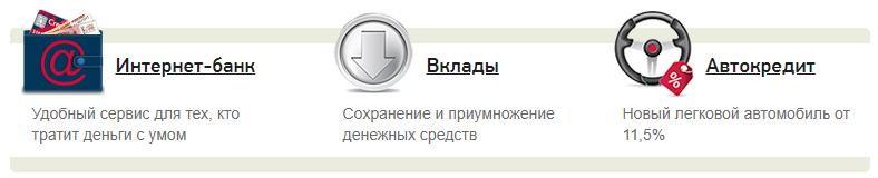 bank-rossiya-preimuschestva.png