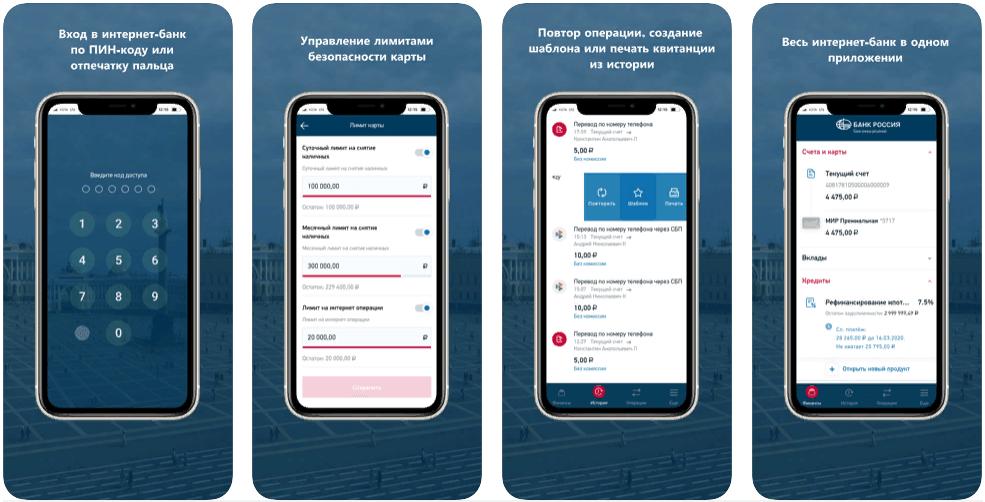 mobilnoe-prilozhenie-bank-rossiya-1.png