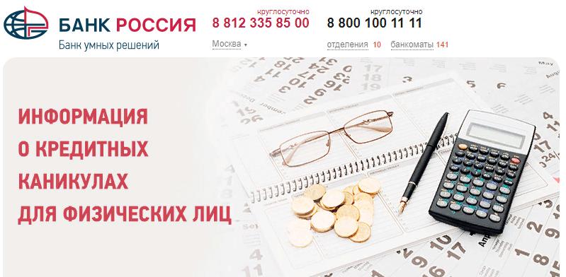 bank-rossiya-goryachaya-liniya-1.png