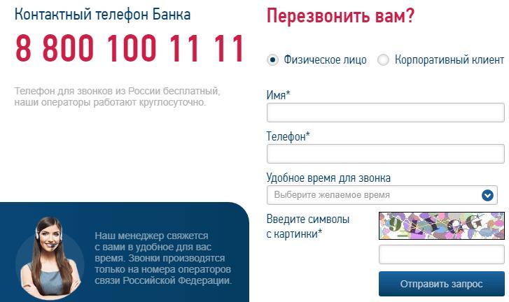 bank-rossiya-obratnyy-zvonok-1.png