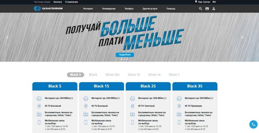 kazahtelecom-cabinet-1-1024x527.jpg