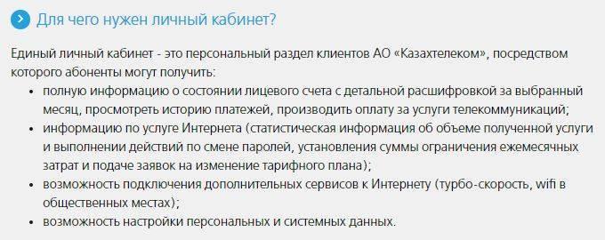 kazahtelecom-cabinet-2.jpg