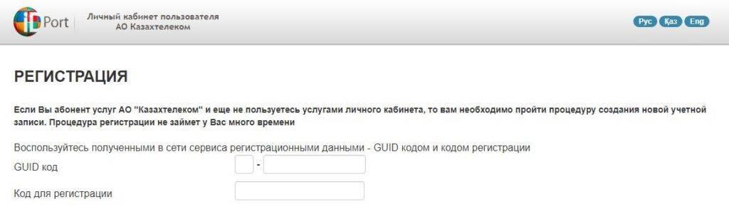 kazahtelecom-cabinet-3-1024x301.jpg
