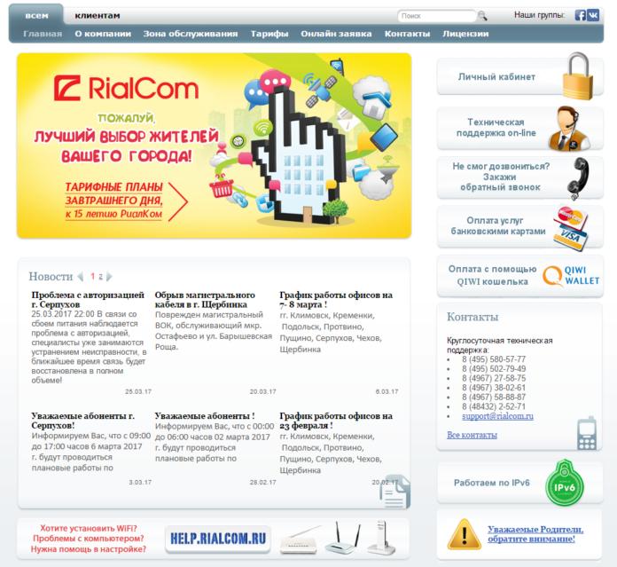 rialcom-site.png