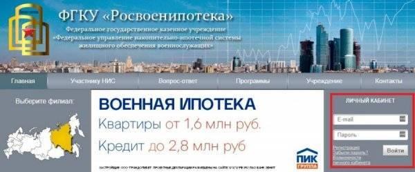 rosvoenipoteka-ofstlckbvn-1-600x249.jpg